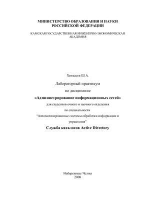 Лабораторная работа - Служба каталогов Active Directory