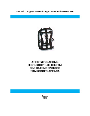 Аннотированные фольклорные тексты обско-енисейского языкового ареала. Том 1