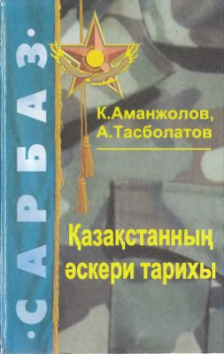 Аманжолов К., Тасболатов А. Казакстаннын аскери тарихы