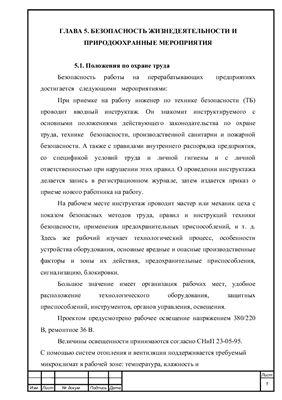 Дипломный проект - Проект модернизации ОАО Тогучин - Молоко находится в г. Тогучине Новосибирской области