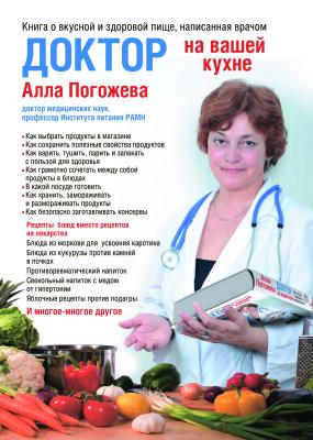 Погожева Алла. Доктор на вашей кухне. Книга о вкусной и здоровой пище, написанная врачом