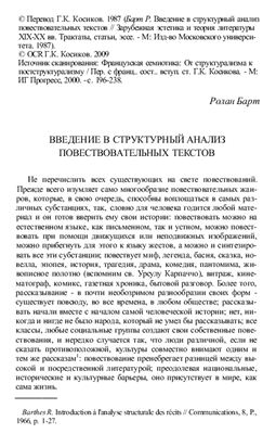 Барт Р. Введение в структурный анализ повествовательных текстов