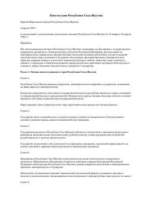 Конституция Республики Саха (Якутия)