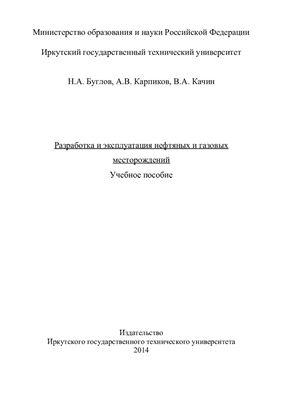 Буглов Н., Карпиков А., Качин В. Разработка и эксплуатация нефтяных и газовых месторождений