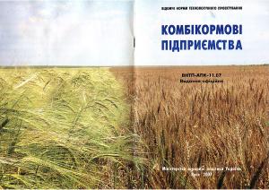 ВНТП-АПК-11.07 Комбікормові підприємства