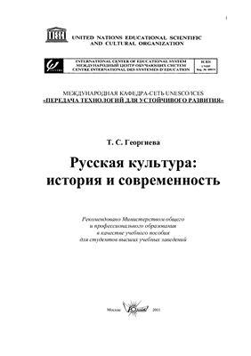 Георгиева Т.С. Русская культура: история и современность