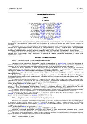 Закон о недрах в редакции 2010 года