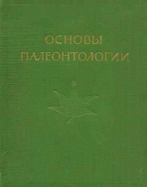 Орлов Ю.А. Основы палеонтологии (в 15 томах). Том 15. Голосеменные, покрытосеменные