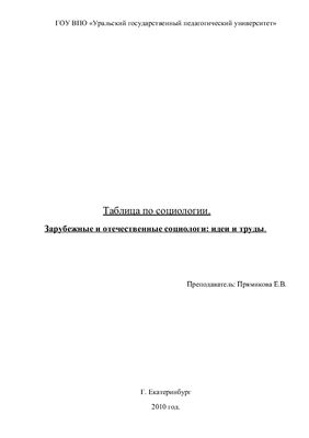 Прямикова Е.В. Таблица по социологии. Зарубежные и отечественные социологи: идеи и труды