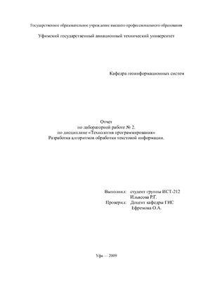Отчет по лабораторной работе - Разработка алгоритмов обработки текстовой информации