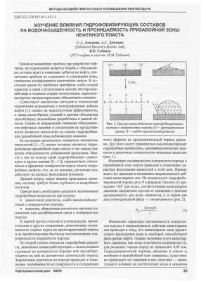 Демахин С.А., Демахин А.Г., Губанов В.Б. Изучение влияния гидрофобизирующих составов на водонасыщенность и проницаемость призабойной зоны нефтяного пласта