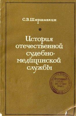 Шершавкин С.В. История отечественной судебно-медицинской службы