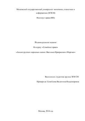 Анализ русских народных сказок