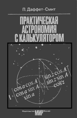 Даффет-Смит С. Практическая астрономия с калькулятором