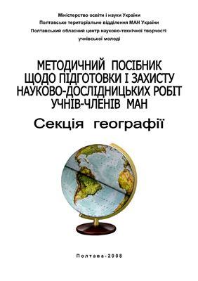 Булава Л.М., Кушнір Л.М., Федій О.А. Методичний посібник щодо підготовки і захисту науково-дослідницьких робіт учнів-членів МАН. Секція географії