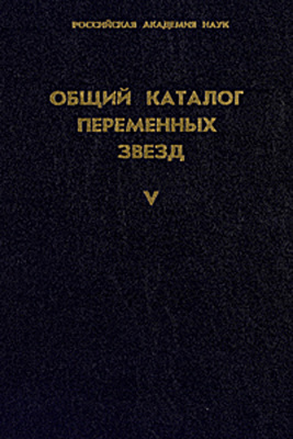 Общий каталог переменных звезд. Том 5. Каталог внегалактических переменных. Каталог внегалактических сверхновых
