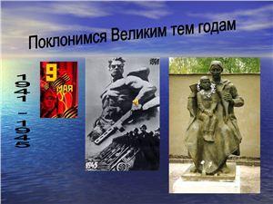 Презентация - Татарова С.Ф. Поклонимся Великим тем годам