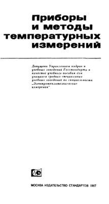 Олейник Б.М. Приборы и методы температурных измерений