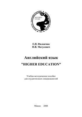 Филончик Е. Английский язык. Higher education
