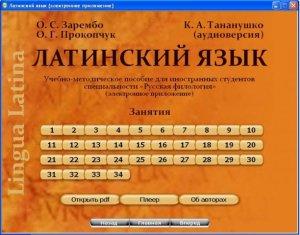 Зарембо О.С., Прокопчук О.Г. Латинский язык (Аудио)