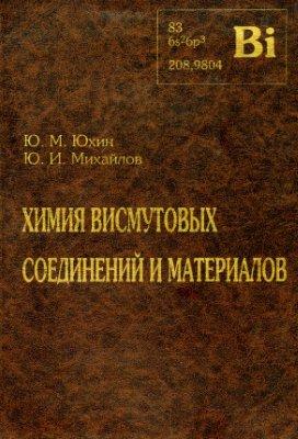 Юхин Ю.М., Михайлов Ю.И. Химия висмутовых соединений и материалов