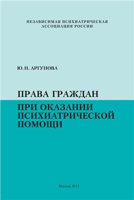 Аргунова Ю.Н. Права граждан при оказании психиатрической помощи