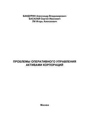 Бандурин А.В., Басалай С.И., Ли И.А. Проблемы оперативного управления активами корпораций