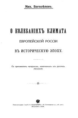 Боголепов М. О колебаниях климата европейской России в историческую эпоху