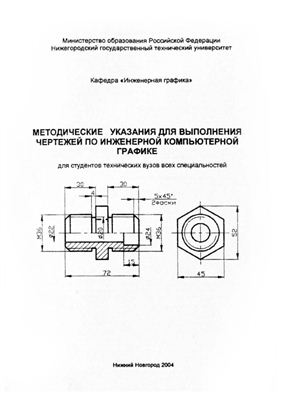 Иудина Т.М., Кирилливых Т.В. Методические указания для выполнения чертежей по инженерной компьютерной графике