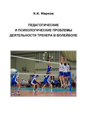 Марков К.К. Педагогические и психологические проблемы деятельности тренера по волейболу