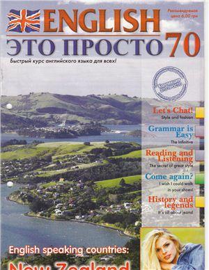 English - это просто 2005 №70