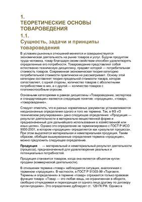 Аверин А.В. Товароведение,экспертиза и стандартизация