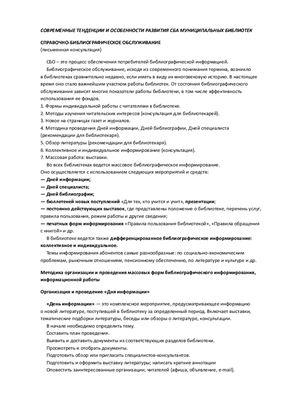 Явруян М.А. (сост.) Современные тенденции и особенности развития СБА муниципальных библиотек