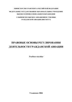 Кириченко Л.П. Правовые основы регулирования деятельности гражданской авиации