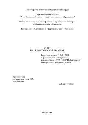 Отчет по педагогической практике (информатика)