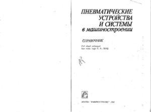 Герц Е.В. и др. Пневматические устройства и системы в машиностроении