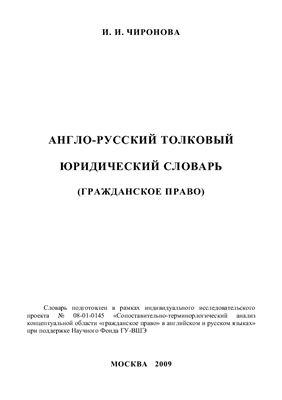 Чиронова И.И. Англо-русский толковый юридический словарь