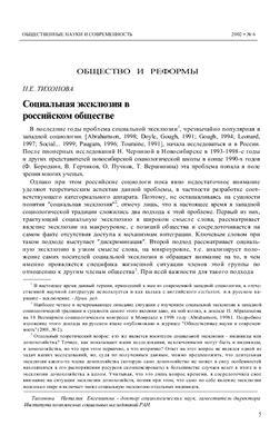 Тихонова Н.Е. Социальная эксклюзия в российском обществе