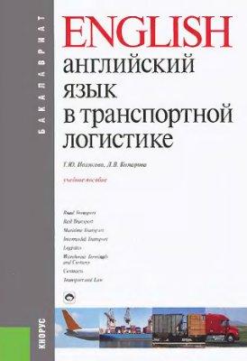 Полякова Т., Комарова Л. Английский язык в транспортной логистике