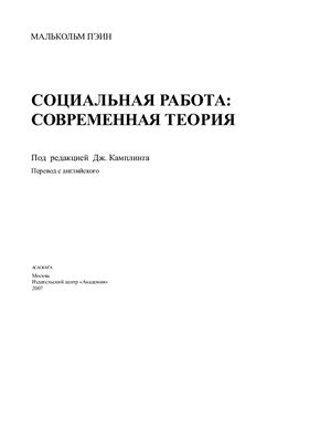 Камплинг Дж., Пэйн М. ( ред.) Социальна работа: Современная теория-Малькольм Пэйн