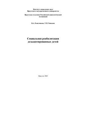Решетников В., Хижаева Т. Социальная реабилитация дезадаптированных детей