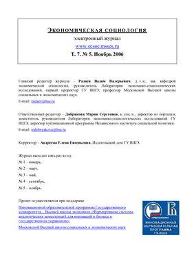 Экономическая социология 2006 №05