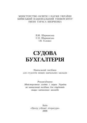Шарманська В.М., Шарманська С.О., Головко І.В. Судова бухгалтерія