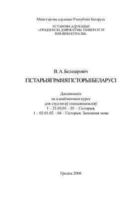Белазаровіч В.А Гістарыяграфія гісторыі Беларусі