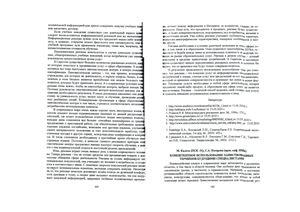 Калета М., Косарева С.А. Компетентное использование заимствованных терминов будущими специалистами