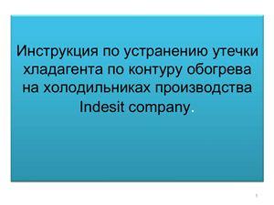 Инструкция по устранению утечки хладагента по контуру обогрева на холодильниках производства Indesit company
