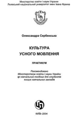 Сербенська О. Культура усного мовлення. Практикум