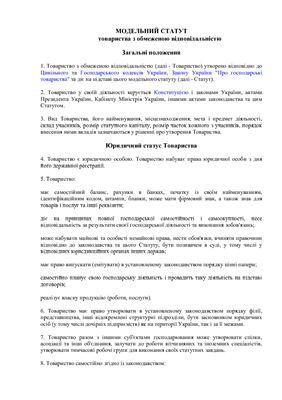 Модельний статут товариства з обмеженою відповідальністю