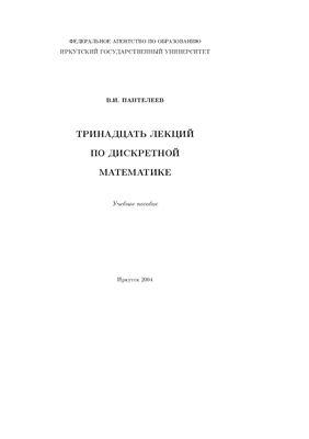 Пантелеев В.И. Тринадцать лекций по дискретной математике