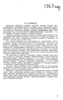 Книжная летопись. Указатель серийных изданий, 1963